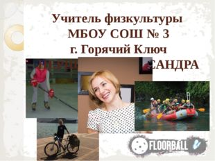 Учитель физкультуры МБОУ СОШ № 3 г. Горячий Ключ ПЕРШИНА АЛЕКСАНДРА