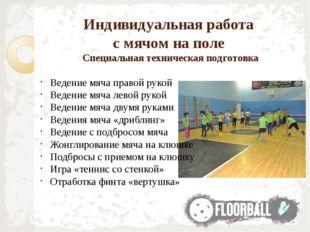 Индивидуальная работа с мячом на поле Специальная техническая подготовка Веде