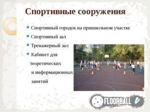 Спортивные сооружения Спортивный городок на пришкольном участке Спортивный за
