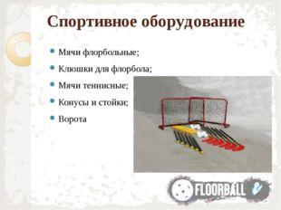 Спортивное оборудование Мячи флорбольные; Клюшки для флорбола; Мячи теннисные