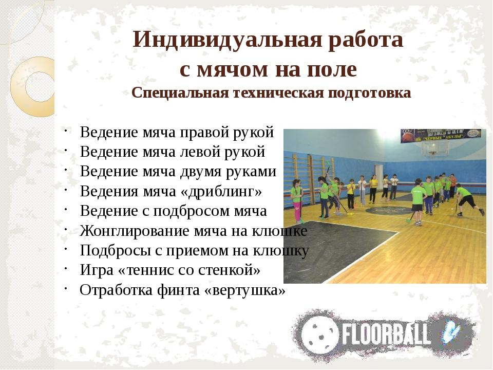 Индивидуальная работа с мячом на поле Специальная техническая подготовка Веде...