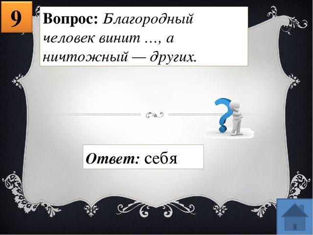 Вопрос: Благородный человек лишен тревоги и боязни — ведь коли не найдешь вну...