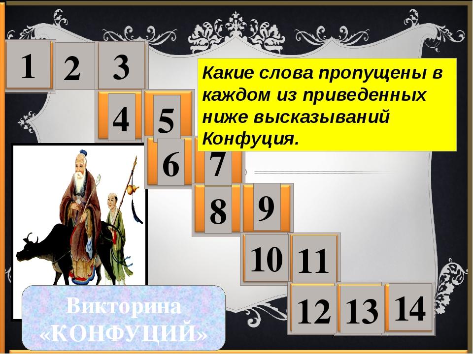 2 1 3 4 5 6 7 8 9 10 11 12 13 14 Викторина «КОНФУЦИЙ» Какие слова пропущены в...