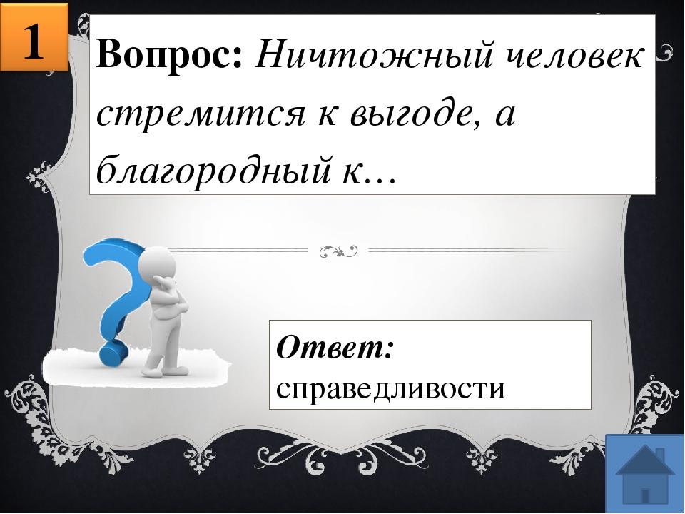 Вопрос: «Казнить кого-либо, вместо того чтобы наставить его на истинный путь,...