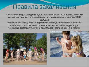 Правила закаливания Обливание водой для детей нужно применять с осторожностью