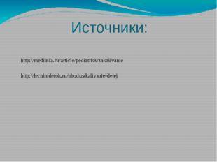 Источники: http://mediinfa.ru/article/pediatrics/zakalivanie http://lechimdet