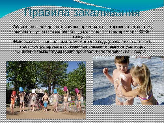 Правила закаливания Обливание водой для детей нужно применять с осторожностью...
