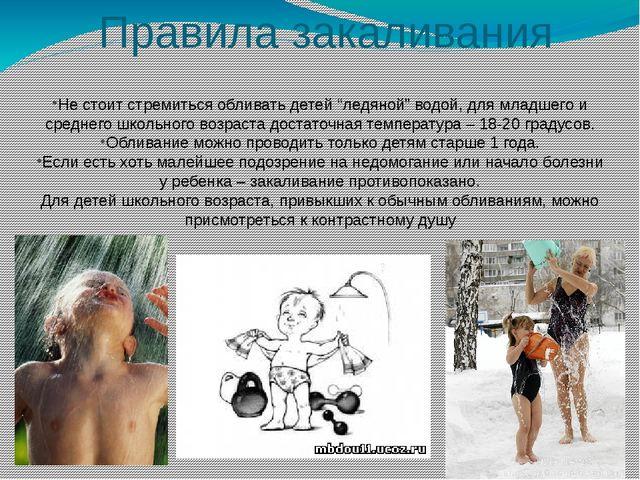 """Правила закаливания Не стоит стремиться обливать детей """"ледяной"""" водой, для м..."""
