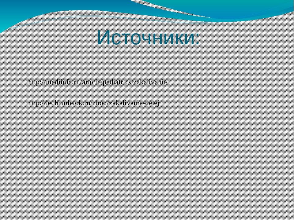 Источники: http://mediinfa.ru/article/pediatrics/zakalivanie http://lechimdet...
