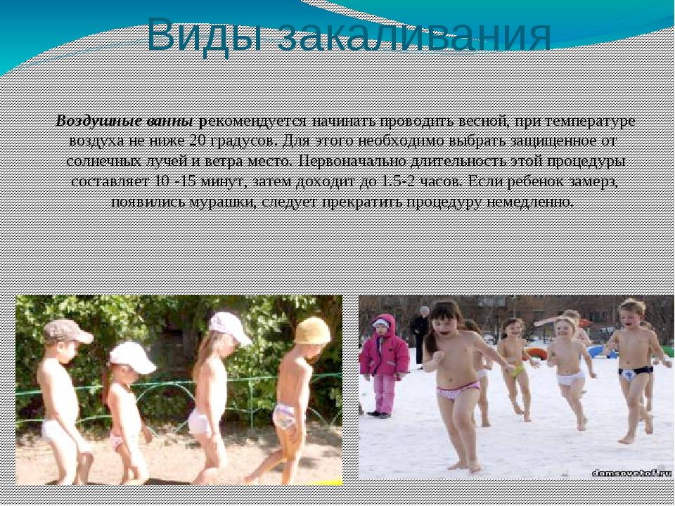 Виды закаливания Воздушные ваннырекомендуется начинать проводить весной, при...