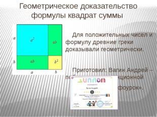 Геометрическое доказательство формулы квадрат суммы Для положительных чисел и