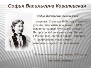 Софья Васильевна Ковалевская Софья Васильевна Ковалевская родилась 15 января