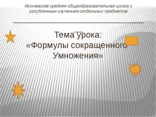 Михневская средняя общеобразовательная школа с углубленным изучением отдельны...