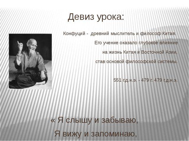 Девиз урока: Конфуций - древний мыслитель и философ Китая. Его учение оказало...