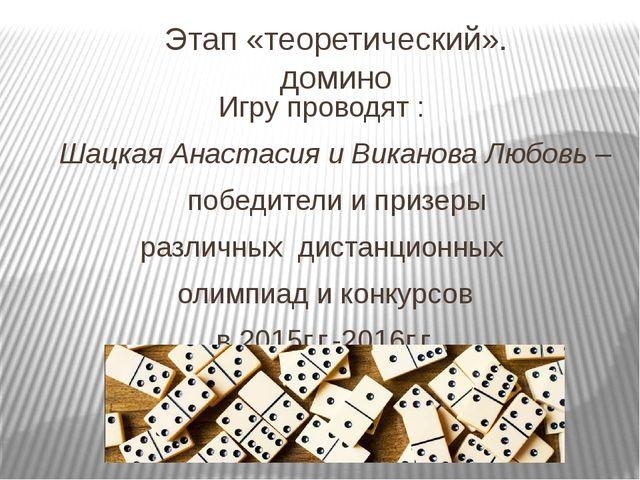 Этап «теоретический». домино Игру проводят : Шацкая Анастасия и Виканова Любо...