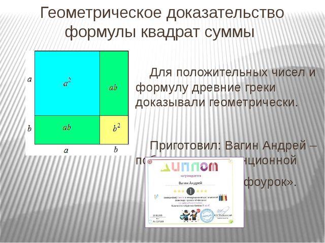 Геометрическое доказательство формулы квадрат суммы Для положительных чисел и...