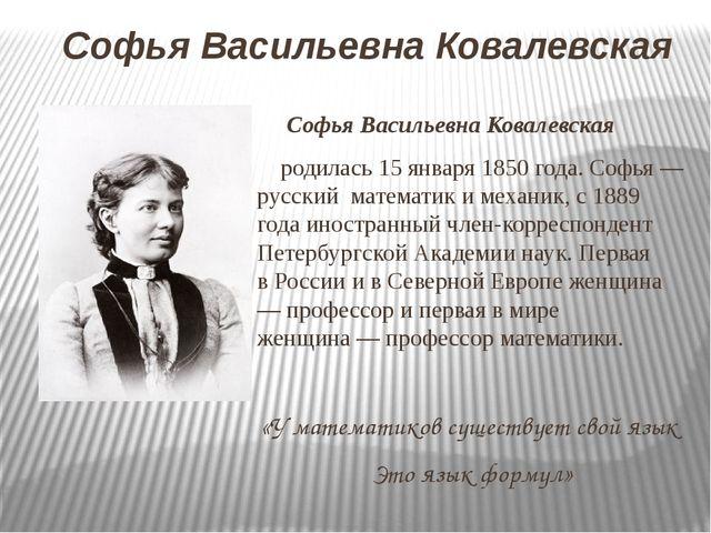 Софья Васильевна Ковалевская Софья Васильевна Ковалевская родилась 15 января...