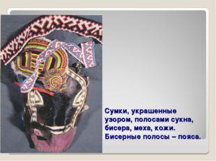 Сумки, украшенные узором, полосами сукна, бисера, меха, кожи. Бисерные полосы