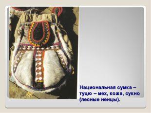 Национальная сумка – туцю – мех, кожа, сукно (лесные ненцы).