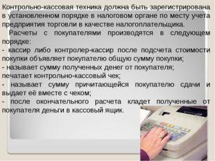 Контрольно-кассовая техника должна быть зарегистрирована в установленном поря