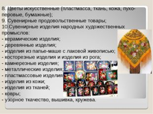8.Цветы искусственные (пластмасса, ткань, кожа, пухо-перовые, бумажные); 9.