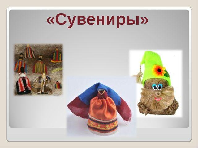 «Сувениры»