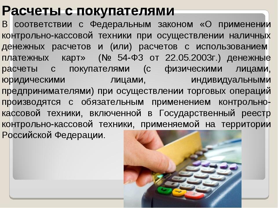 Расчеты с покупателями В соответствии с Федеральным законом «О применении кон...