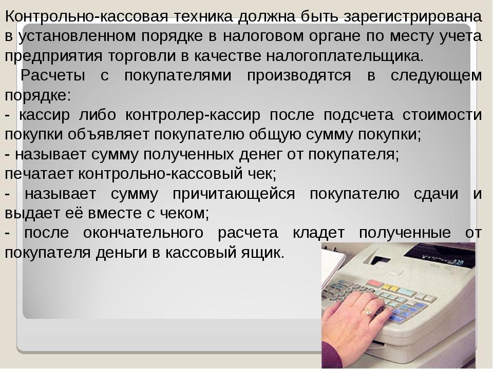 Контрольно-кассовая техника должна быть зарегистрирована в установленном поря...