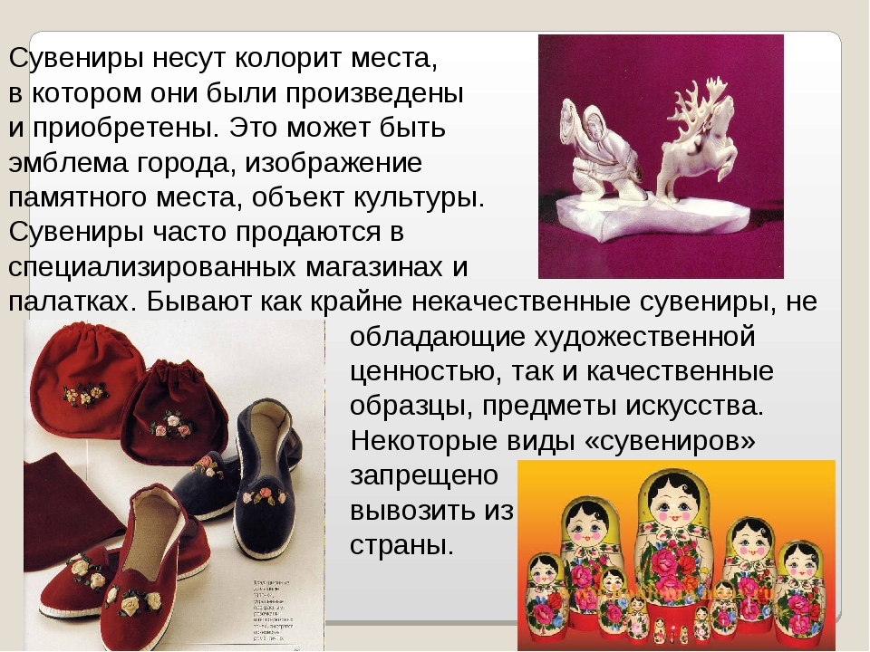 Сувениры несут колорит места, в котором они были произведены и приобретены. Э...