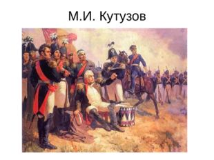 Россия 132 тысячи человек 640 орудий