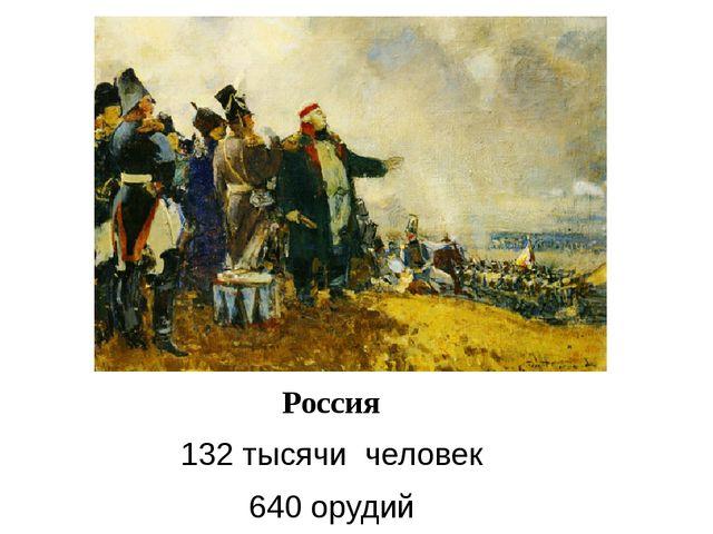 Потери сторон: Франция 58, 5 тысяч человек Россия 44 тысячи человек