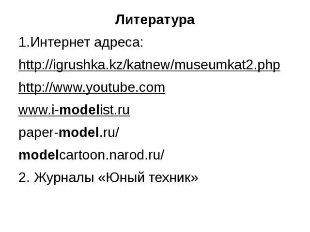 Литература 1.Интернет адреса: http://igrushka.kz/katnew/museumkat2.php http:...