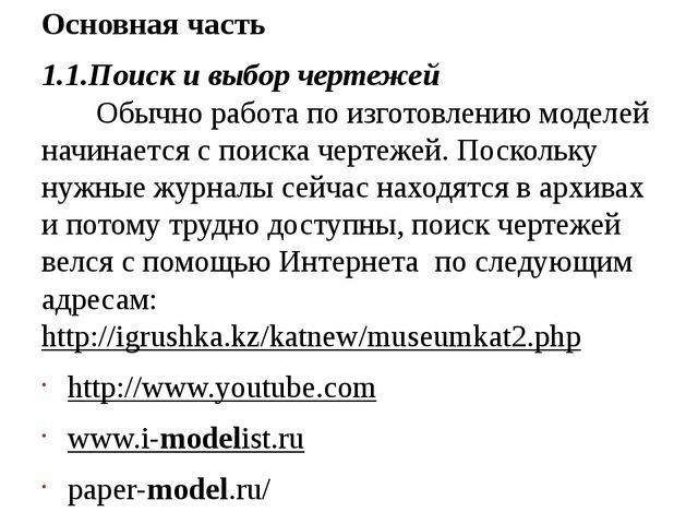 Основная часть 1.1.Поиск и выбор чертежей Обычно работа по изготовлению моде...