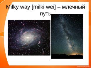 Milky way [milki wei] – млечный путь