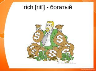 rich [ritʃ] - богатый