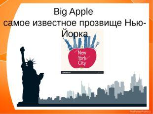 Big Apple самое известное прозвище Нью-Йорка
