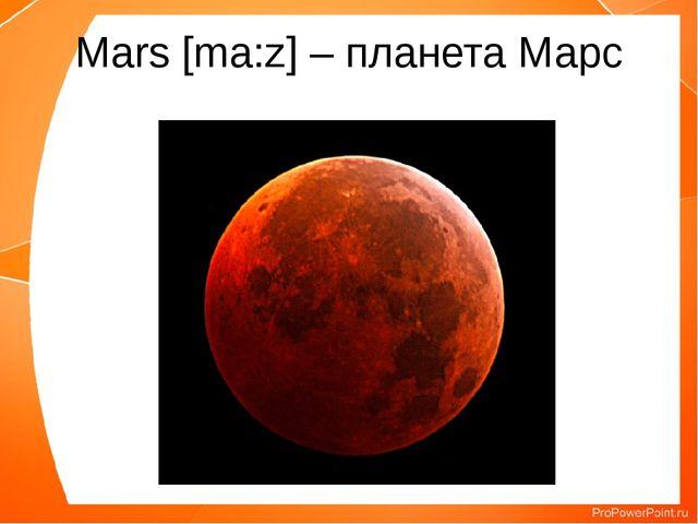 Mars [ma:z] – планета Марс