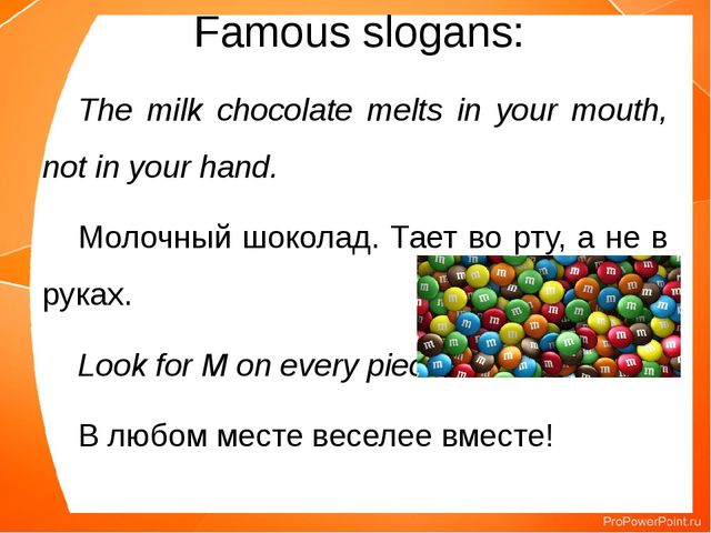 Famous slogans: The milk chocolate melts in your mouth, not in your hand. М...