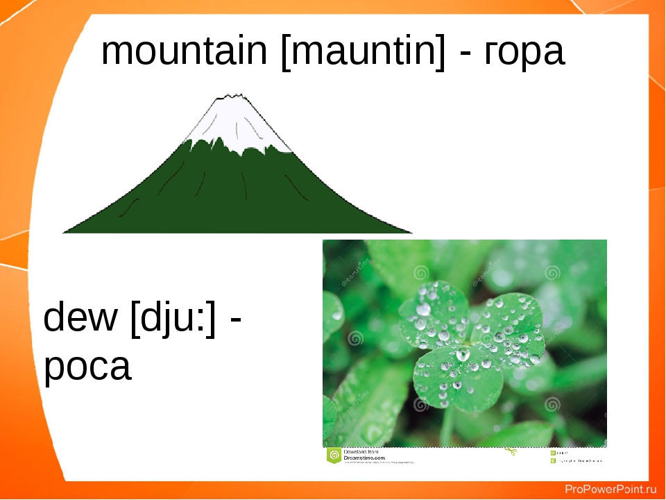 mountain [mauntin] - гора dew [dju:] - роса