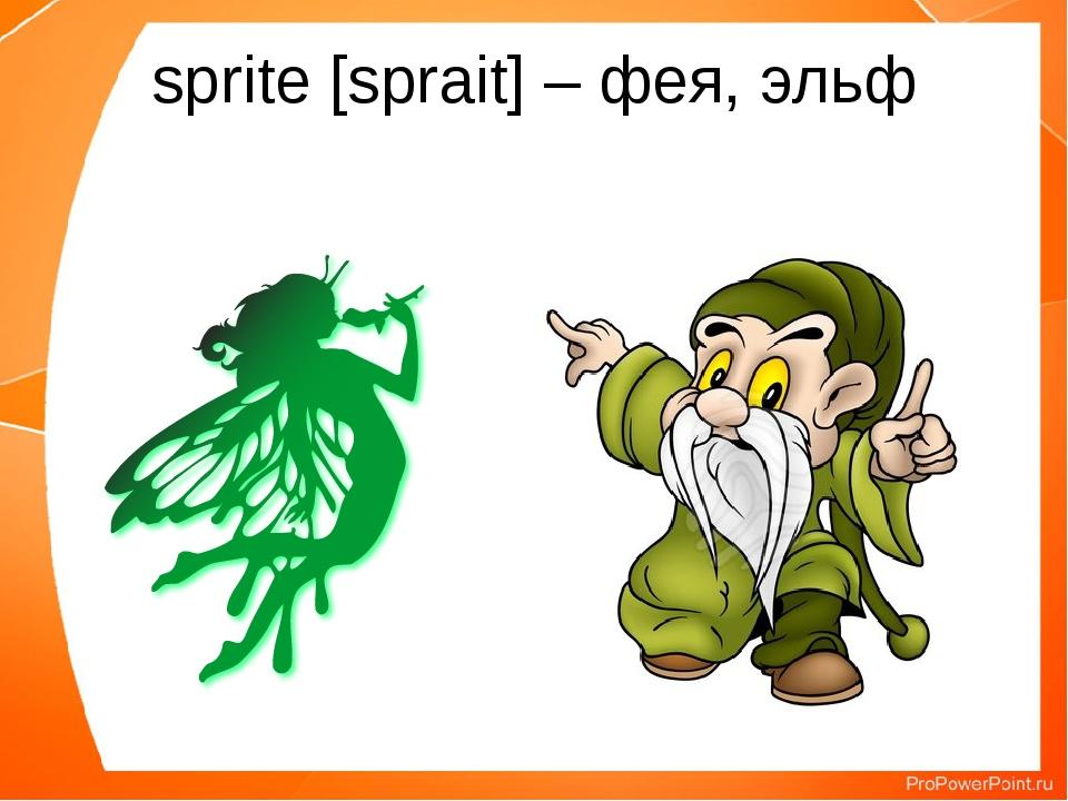 sprite [sprait] – фея, эльф