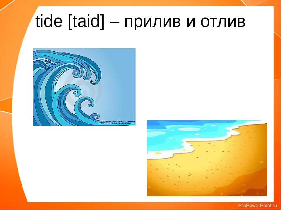 tide [taid] – прилив и отлив