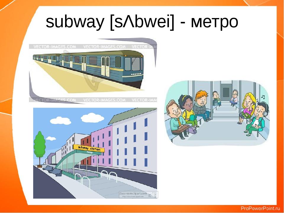 subway [sΛbwei] - метро
