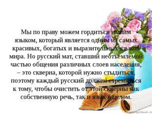 Мы по праву можем гордиться нашим языком, который является одним из самых кр