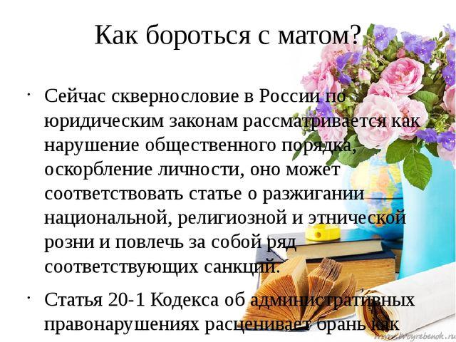 Как бороться с матом? Сейчас сквернословие в России по юридическим законам ра...