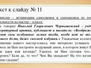 Текст к слайду № 11 Рефлексия – активизация самооценки и самоанализа по повод