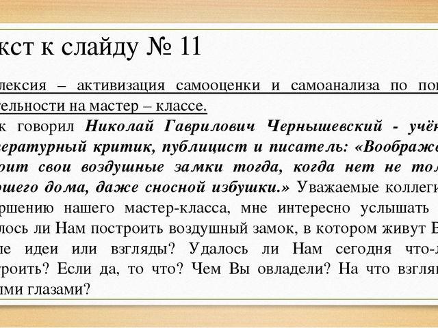 Текст к слайду № 11 Рефлексия – активизация самооценки и самоанализа по повод...