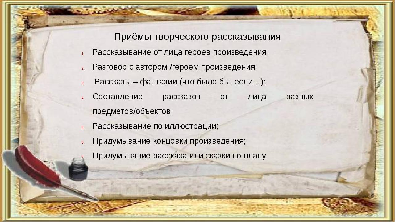 Приёмы творческого рассказывания Рассказывание от лица героев произведения; Р...