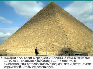 Каждый блок весит в среднем 2,5 тонны, а самый тяжелый — 15 тонн, общий вес п