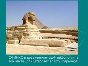 СФИНКС в древнеегипетской мифологии, в том числе, олицетворяет власть фараон
