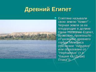 """Древний Египет Египтяне называли свою землю """"Кемет"""" - Черная земля за ее плод"""